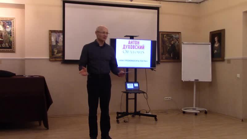 Отзыв Михаила Шприц на курсы ораторского мастерства Антона Духовского Oratoris
