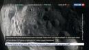 Новости на Россия 24 Миссия выполнена космический зонд NASA завершает 13 летнюю работу