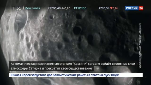 Новости на Россия 24 • Миссия выполнена: космический зонд NASA завершает 13-летнюю работу