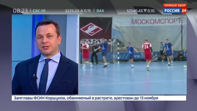 Новости на Россия 24 Гандбольный Спартак начал свою историю с победы