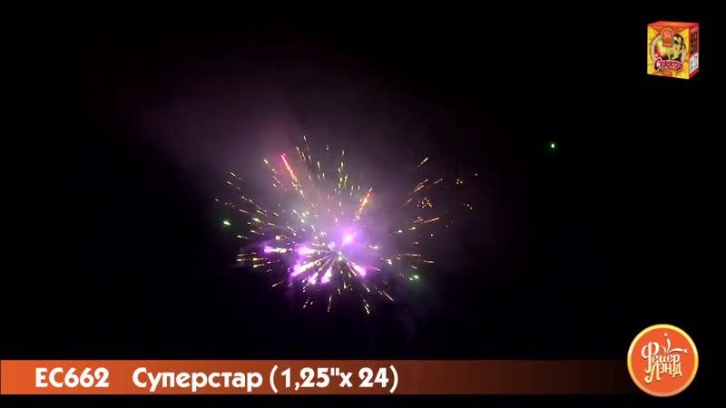 ЕС662 СуперСтар (Калибр 1,25, 24 залпа)