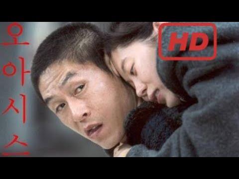 Oasis - 오아시스 (2002) - Full korean movie - Film coréen complet entier | Terrel channel