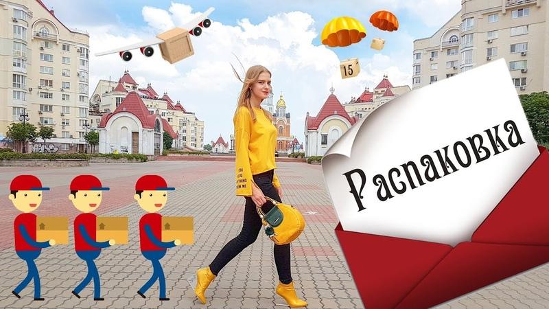 Распаковка посылок и примерка одежды с Алиэкспресс 87 | GriffonSocks, сумки, маникюр | NikiMoran