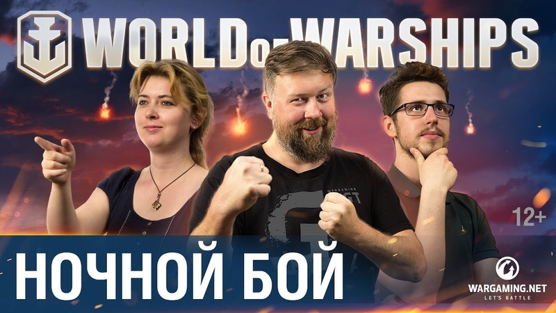 Дневники разработчиков 0.7.6 | World of Warships