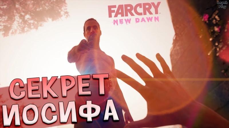 Far Cry New Dawn прохождение 9 Секрет Иосифа и медведь как собственный грех Судья помощник