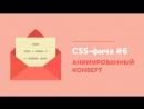 CSS фичи 6 ➤ Конверт с подарком | CSS Envelope
