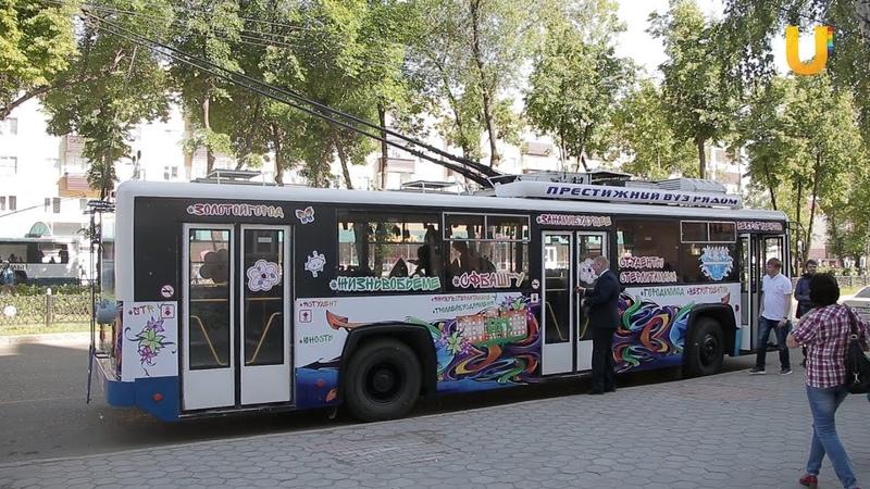 Новости UTV. Студенческий троллейбус в Стерлитамаке.