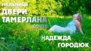Мельница Двери Тамерлана cover by Надежда Городюк