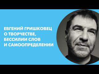 Евгений Гришковец о творчестве, бессилии слов и самоопределении
