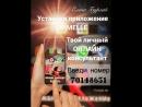 Онлайн приложение Armelle