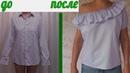 Блузку из мужской рубашки | Быстрый крой - легкий пошив