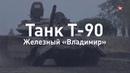 Железный Владимир основной танк Т 90 за 60 секунд