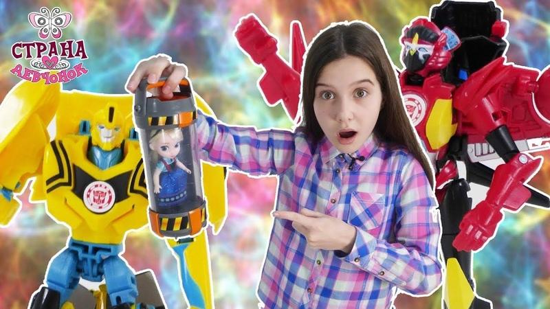 Страна девчонок • Десептиконы похищают Эльзу! Автоботы, на помощь!