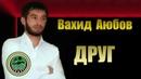 Вахид Аюбов - ДРУГ