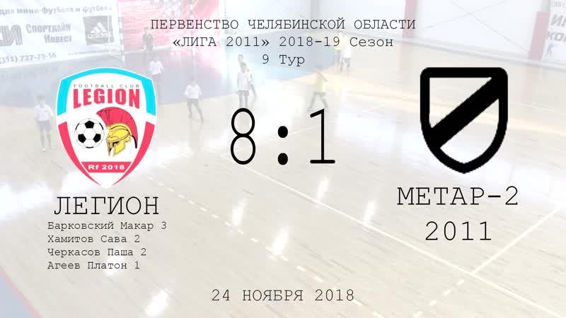 ФК Легион 8-1 Метар-2 24.11.2018