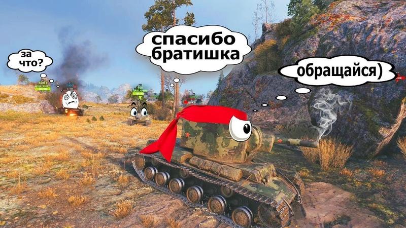 ТАНКИ Приколы РЕШАЛА на КВ 2 впечатляющий World of Tanks
