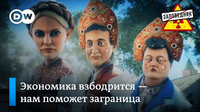 Сказочные дебаты по украински Заповедник выпуск 61 сюжет 3