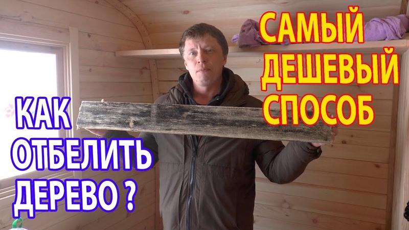 СИНЕВА в Бане и Доме Отбеливание древесины за 30 руб Биозащита дерева