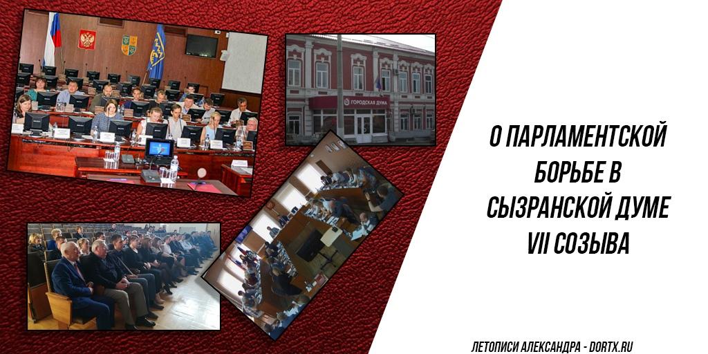 О парламенсткой борьбе в Думе Сызрани VII созыва