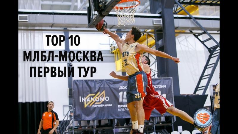 TOP 10. МЛБЛ-Москва. Первый тур