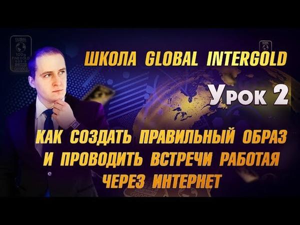 GLOBAL INTERGOLD | БИЗНЕС УРОКИ | СОЗДАНИЕ ОБРАЗА| УРОК 2| МАРК МАРЦИНКОВСКИЙ