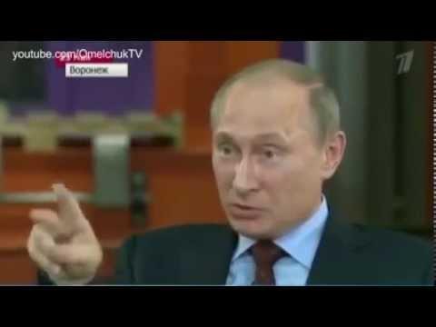 Путин на самом деле без микрофона в ухе - полный идиот ))