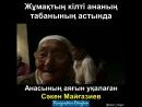 Анасының аяғын уқалаған Сәкен Майғазиев жұртты сүйсіндірді