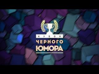 2ой полуфинал кубка черного юмора 25 августа в лофт-парке Подземка