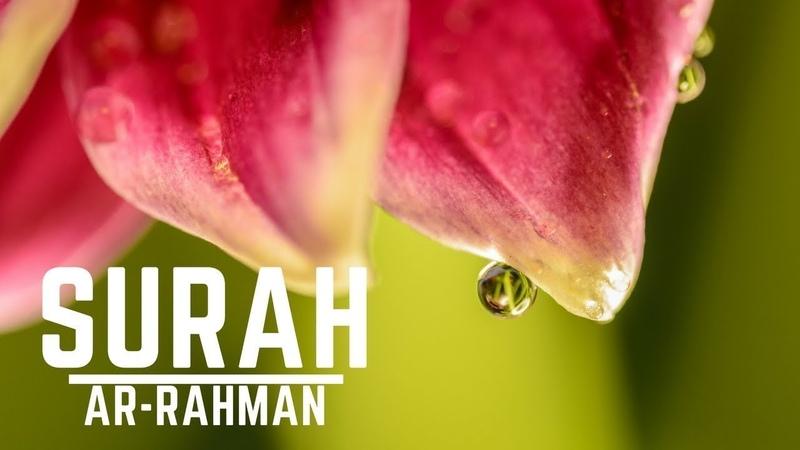 Сура Ар Рахман (3 раза) для вступления в брак .Surah Ar Rahman 3 times for Marriage