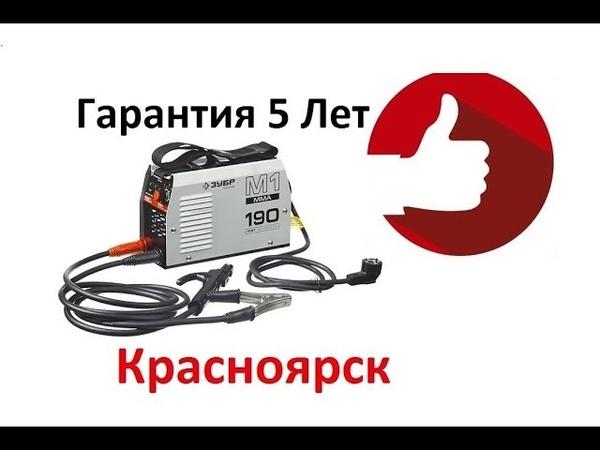 ЗУБР ЗАС М1 190 Сварочный Аппарат Инвертор Аппараты в Красноярске Обзор Отзывы Купить Цена саи