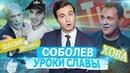 Секреты Известных Блоггеров | СОБОЛЕВ, ХОВАНСКИЙ, ШАПИК, ДРУЖКО, КЛЕП, РО | IziLike