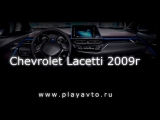 Магнитола LeTrun на Chevrolet Lacetti 2009 года