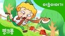 Сказка на корейском языке с субтитрами Малец пастух