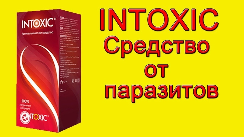 INTOXIC - Средство от Паразитов избавит от глистов и гельминтов за 1 курс!