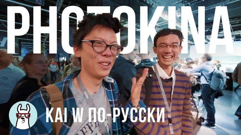 Kai W по-русски: Photokina 2018