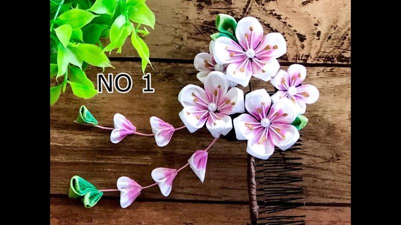 【100均材料だけで つまみ細工】コーム髪飾り作り方 七五三 成人式 kanzashi flower fabric