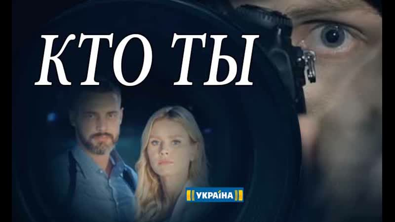 Кто ты 9-10 серия (2018) HD 720