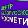 Центр БЕЛОРУССКОЙ КОСМЕТИКИ и ПАРФЮМЕРИИ