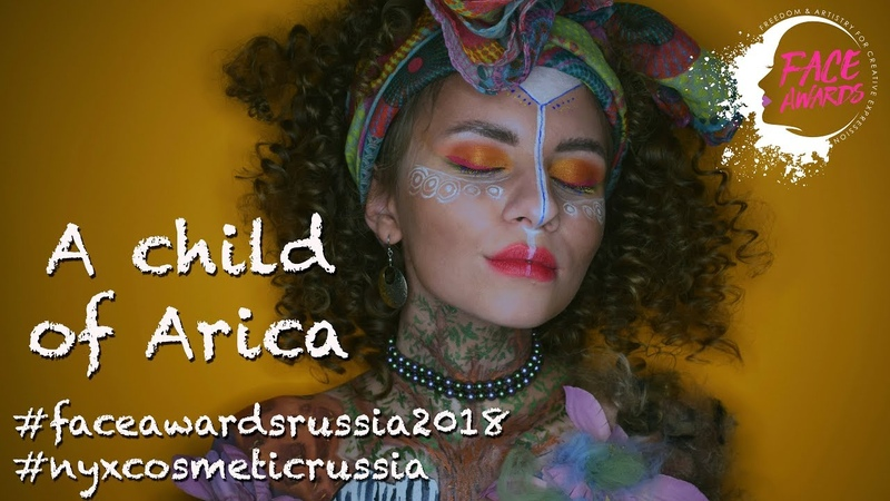 NYXFACEAWARDS2018 | Child of Africa | Ребенок Африки