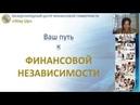 Презентация WAY UP 30.07.2018 Спикер Мошко Ирина