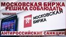Московская биржа решила соблюдать антироссийские санкции Руслан Осташко