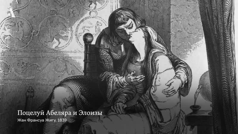 Оскопление Абеляра (6/6) курс «Преступление и наказание в Средние века»