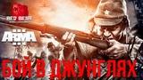 БОЙ В ДЖУНГЛЯХ ArmA 3 Iron Front Red Bear