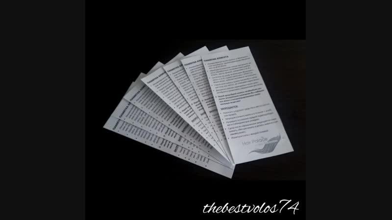 Thebestvolos74_памятка Клиента.mp4