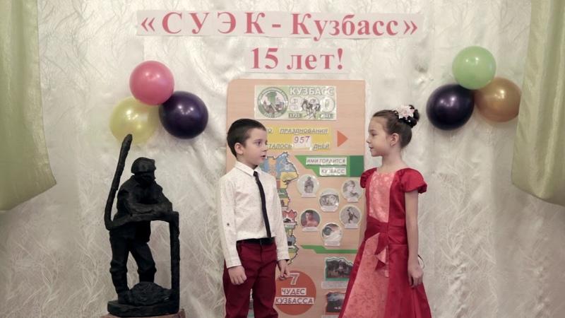 Видеопоздравление СУЭК Кузбасс