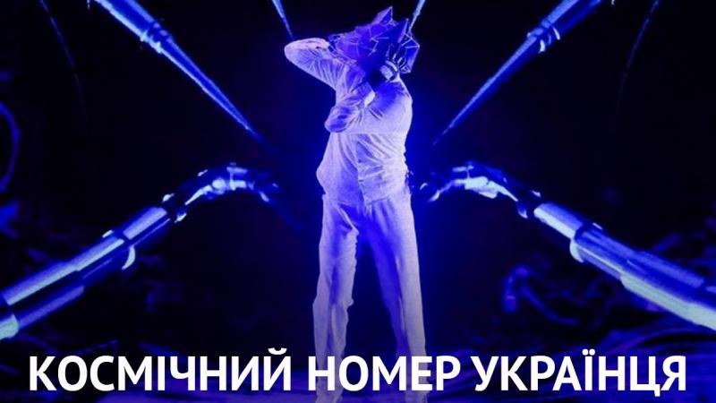 Космічний номер українця