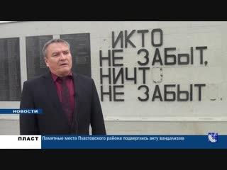 ПЛАСТ: Памятники Пластовского района вновь подверглись акту вандализма.