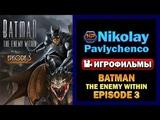 Batman The Enemy Within Episode 3 игрофильм
