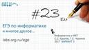 Разбор 23 задания ЕГЭ по информатике (ФИПИ 2017 вариант 3, Крылов С.С., Чуркина Т.Е.)