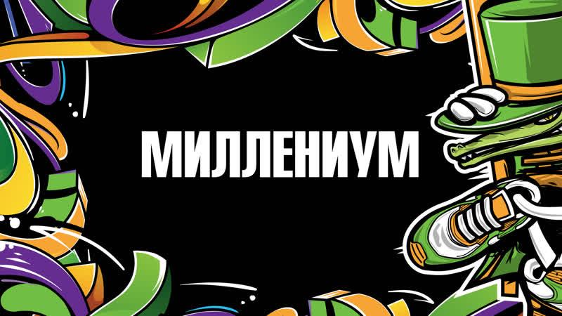 МИЛЛЕНИУМ (ЧАЙКОВСКИЙ) | КРОКОДИЛ 2019 | ИЖЕВСК | 21.04.19